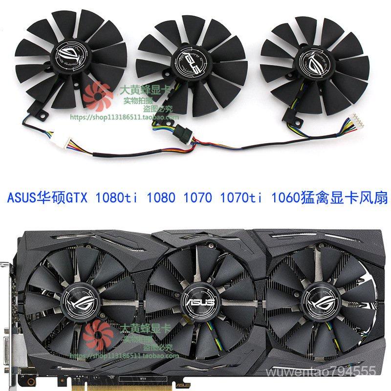 Asus/華碩GTX1080Ti 1080 1070Ti 1070 1060 ROG 猛禽顯卡風扇 D9nU