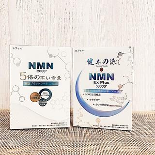💋聊聊優惠 元氣之泉 NMN 12000+ /  健本之源 NMN Ex Plus 50000+活力再現膠囊(30粒/ 盒) 桃園市