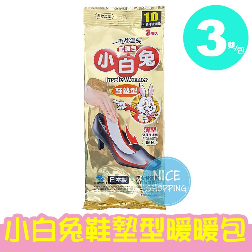 小白兔 鞋墊式暖暖包10hr 3雙入/包 暖包 腳墊式 全腳型 日本製 男女兼用 持續10小時