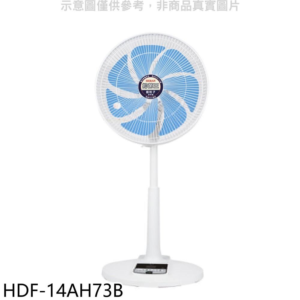 禾聯【HDF-14AH73B】14吋DC變頻遙控奈米銀抑菌立扇電風扇