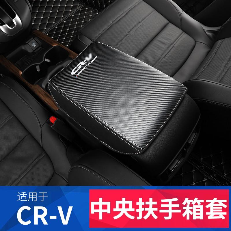 🔥【熱賣】Honda~專用于17-21款 CRV改裝中央手扶箱套 新CRV扶手套內飾裝飾用品
