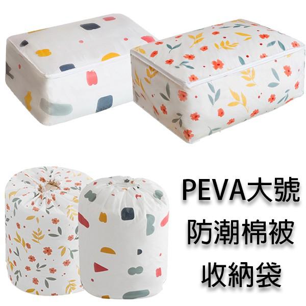 PEVA大號防潮棉被收納袋 棉被 防水 搬家 家用大號 束口 防潮防塵雜物袋 衣物收納袋 打包袋 防塵 棉被袋