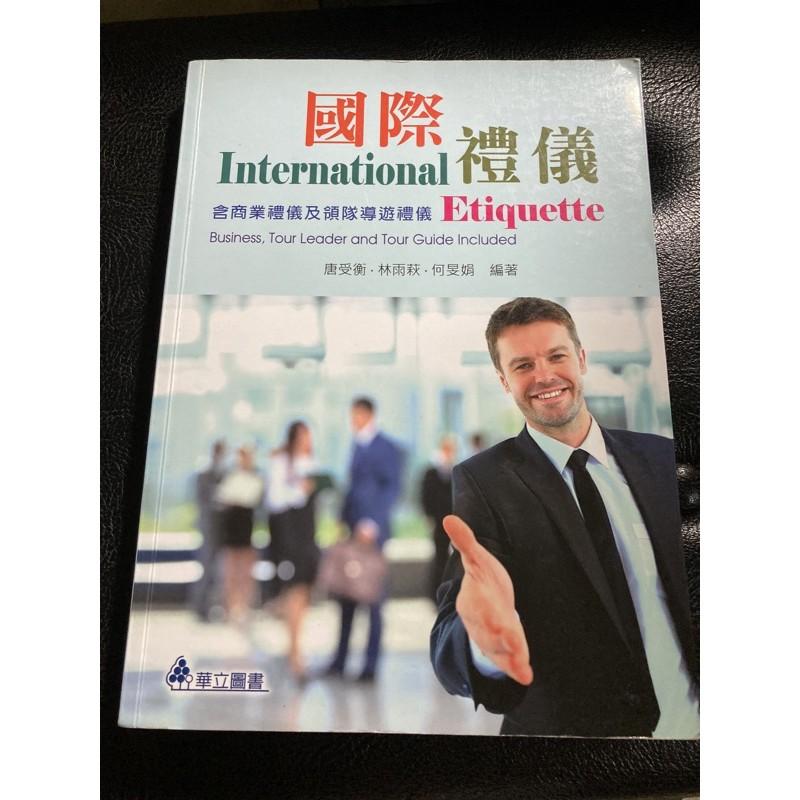 國際禮儀 華立圖書 教科書