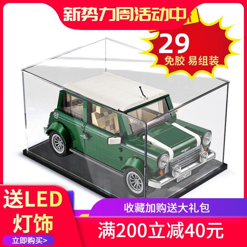 ◊❈收納盒 透明 擺設盒 收藏 樂高積木MINI Cooper積木10242汽車模型復古迷你車防塵盒收納盒收藏透明
