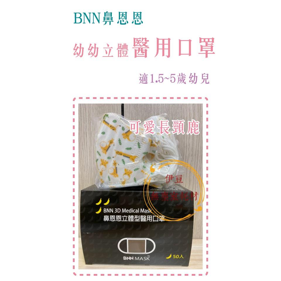 台灣製 BNN鼻恩恩 立體型幼幼醫用口罩/幼幼立體口罩/3D幼幼立體口罩【伊豆無塵室耗材】