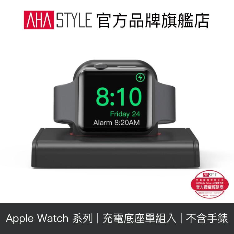 AHAStyle  Apple Watch 簡約充電底座(單組入) S1/S2/S3/S4/S5/S6/SE適用