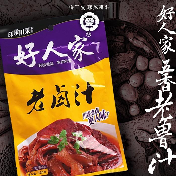 柳丁愛 好人家 老滷汁 香辣味120g【A630】醬料調味料