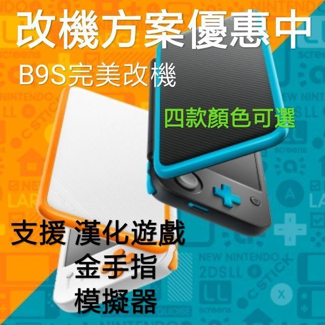 『送充電器』New 2DSLL 主機 改機 破解 燒錄卡 3ds 2ds ll b9 中文 寶可夢 瑪莉歐 a9lh