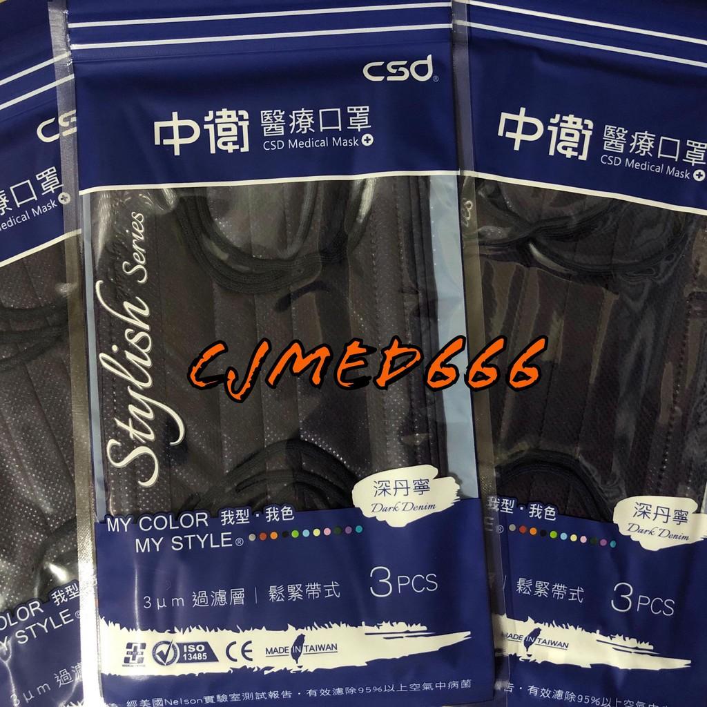 醫療級 台灣國際生醫 上好生醫 中衛 櫻花粉 炫霓紫 酷黑 新版深丹寧 限量套組 袋裝3入 盒裝50入 口罩 全新