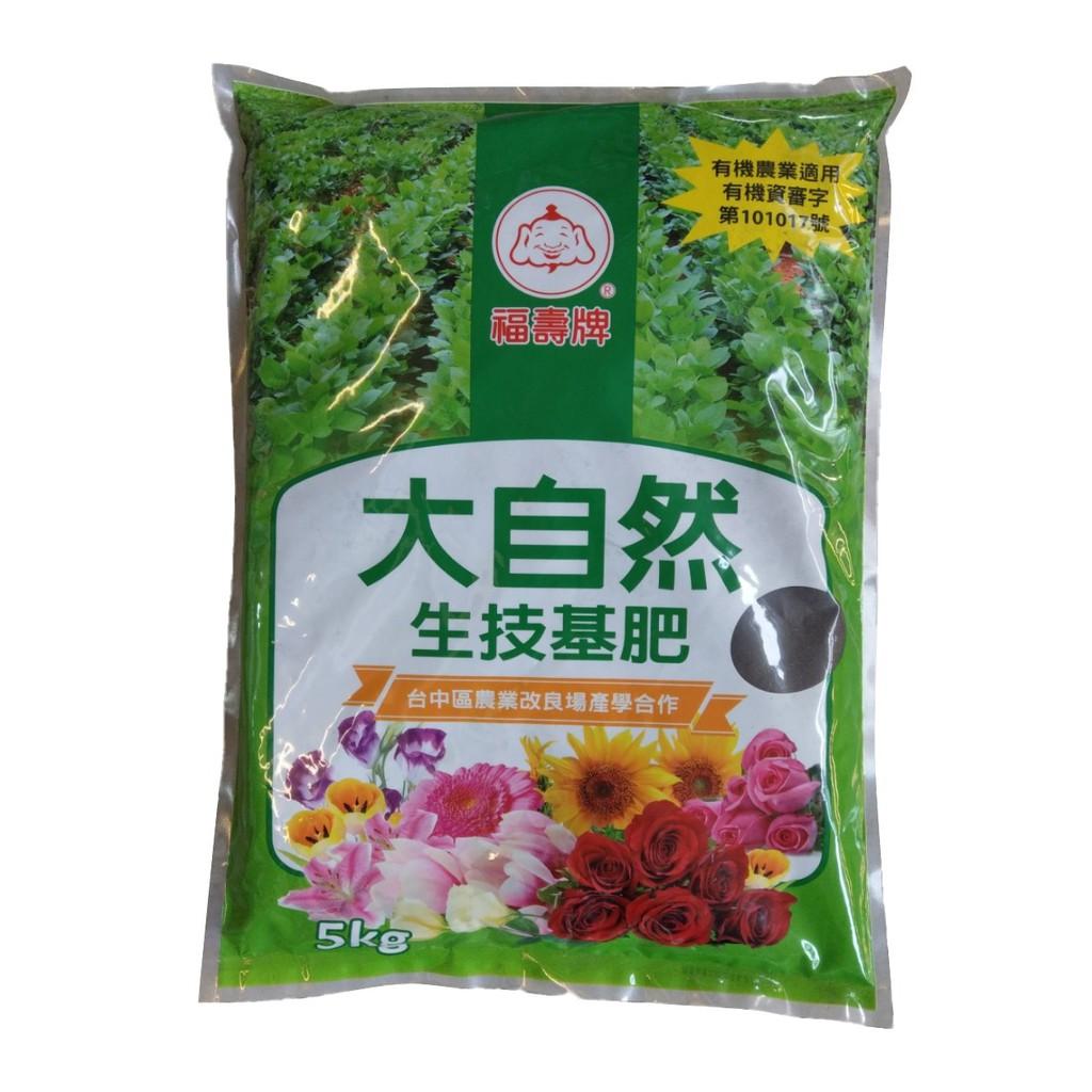 福壽牌 大自然生技基肥 - 5kg (天然有機肥料 植物通用)