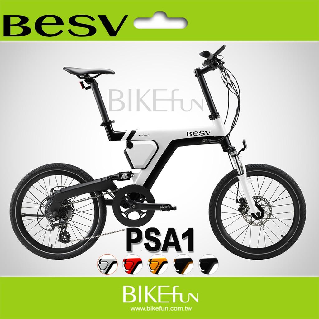 BESV PSA1 20吋 城市雙能 電動輔助車 小徑車 都會通勤 休閒郊遊