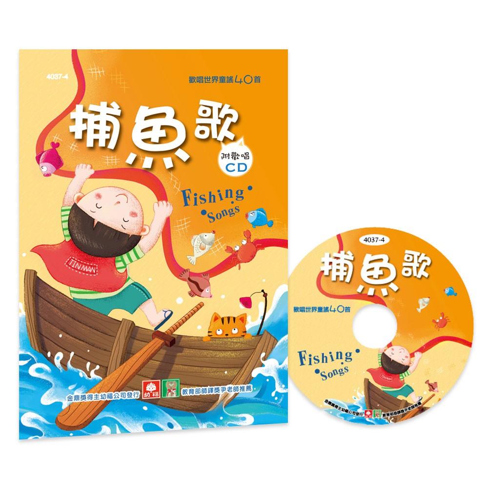 【幼福】歡唱世界童謠-捕魚歌(彩色精裝書+CD)-168幼福童書網