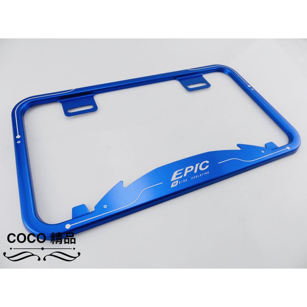 COCO機車精品 EPIC 車牌框 鋁合金 小七牌框 牌框 26CM 牌照框 適用 勁戰 四代 五代 FORCE 藍色