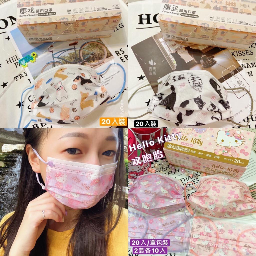 【康丞醫用口罩】MD+MIT台灣製造😆成人👦🏻兒童👧🏻幼幼👶🏻