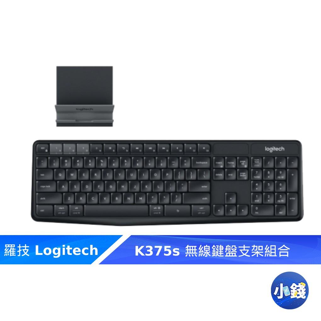 羅技 K375S Multi-Device 無線鍵盤支架組合 跨平台無線 藍牙鍵盤 黑色 注音【小錢3C】