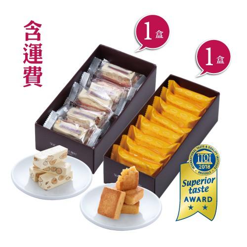 【糖村SUGAR & SPICE】時尚輕巧伴手禮-法式牛軋糖250g x1盒+芝士鳳梨酥8入禮盒 x1盒(含運)