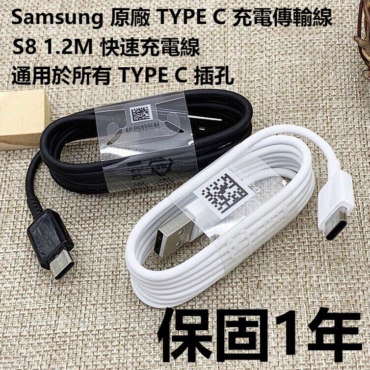 原廠品質 三星 TYPE C 充電線 9V快充 S8 S9 Note8 A9  充電傳輸線 S10 Note9手機數據線