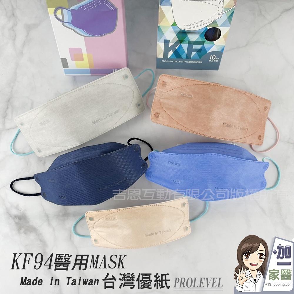 台灣優紙 醫療 KF94韓式立體口罩10入/盒 成人 兒童 單片包裝 魚型口罩 魚形口罩 醫用口罩