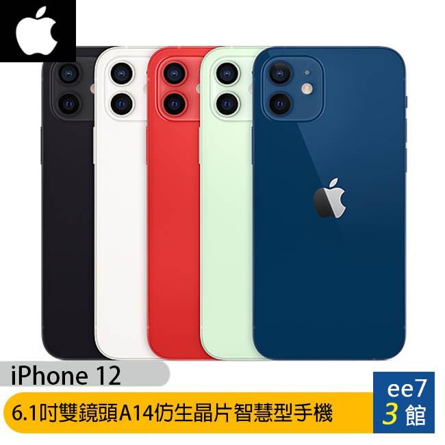 Apple iPhone 12 6.1吋智慧型手機 黑/白/紅/綠/藍 [現貨][可加購20W快充頭][ee7-3]