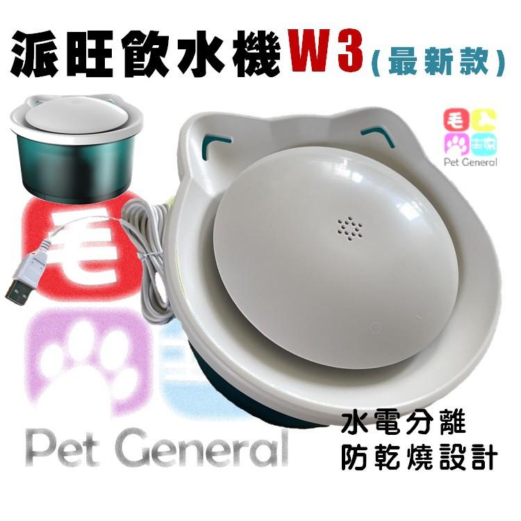 現貨*最新款*派旺活水水機W3 無線馬達 飲水器 寵物喝水 USB電源線 mini靜音飲水器Petwant
