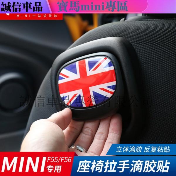 寶馬迷你MINI one cooper F56座椅背拉手貼紙3D立體滴膠裝飾貼紙