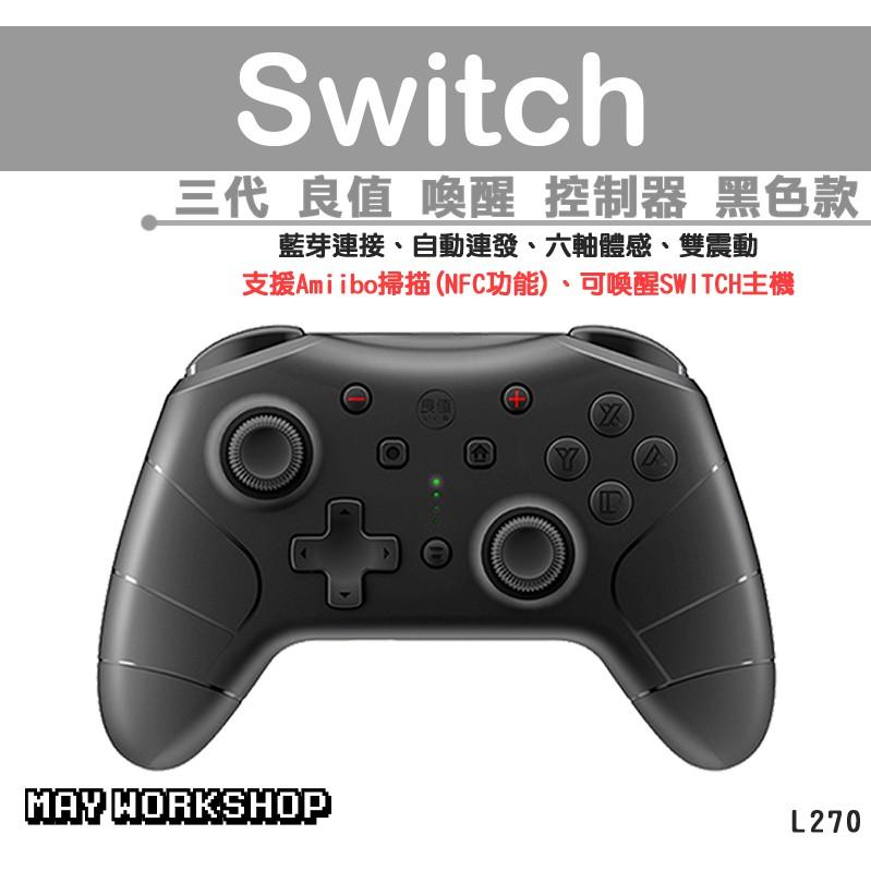 現貨 免運 良值 三代 Switch Pro 喚醒 無線 震動 連發 六軸 體感 手把 控制器 遊戲 搖桿