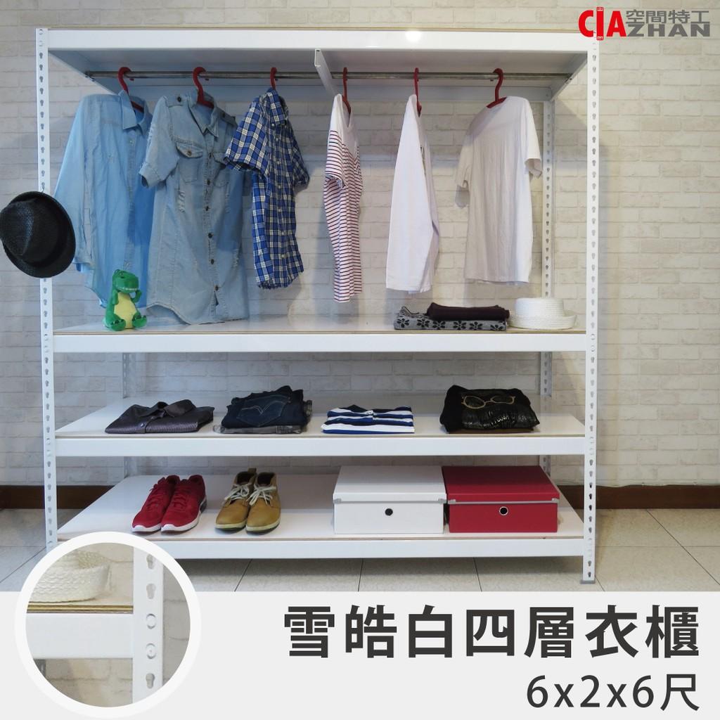 白色免螺絲角鋼吊衣櫃 6x2x6尺x4層 【空間特工】衣櫥 diy組裝 衣架 收納 組合架 收納櫃 CLW64