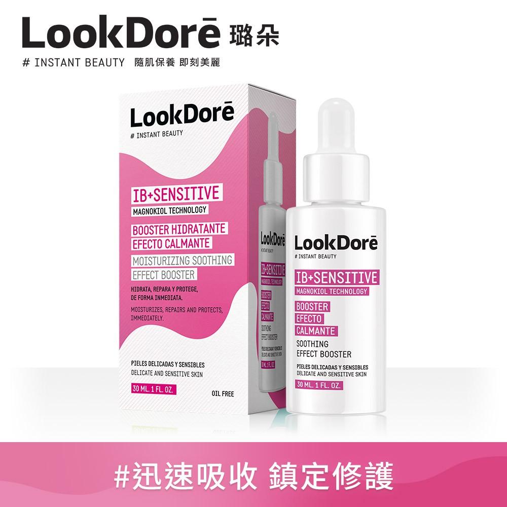 LookDore 修復系列 舒緩精華液30ml