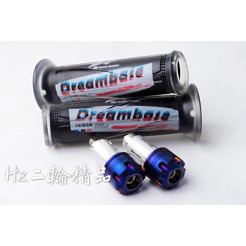 DreamBase 矽膠 握把 鍍鈦 平衡端子 端子 FORCE 勁戰六代 勁戰五代 勁戰四代 BWSR SMAX 防滑