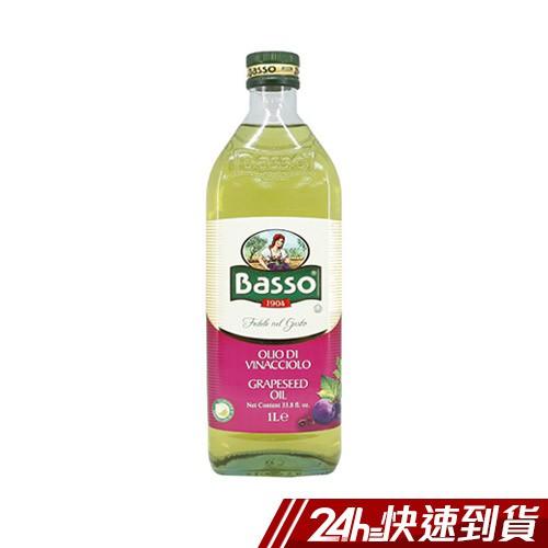 BASSO巴碩 義大利原裝進口葡萄籽油 1000ml 蝦皮24h