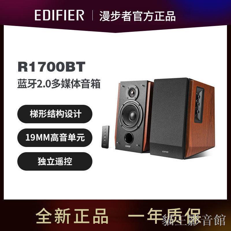 ⚡貓王影音⚡△✌EDIFIER/漫步者R1700BT音箱電腦音響2.0木質有源音箱低音炮
