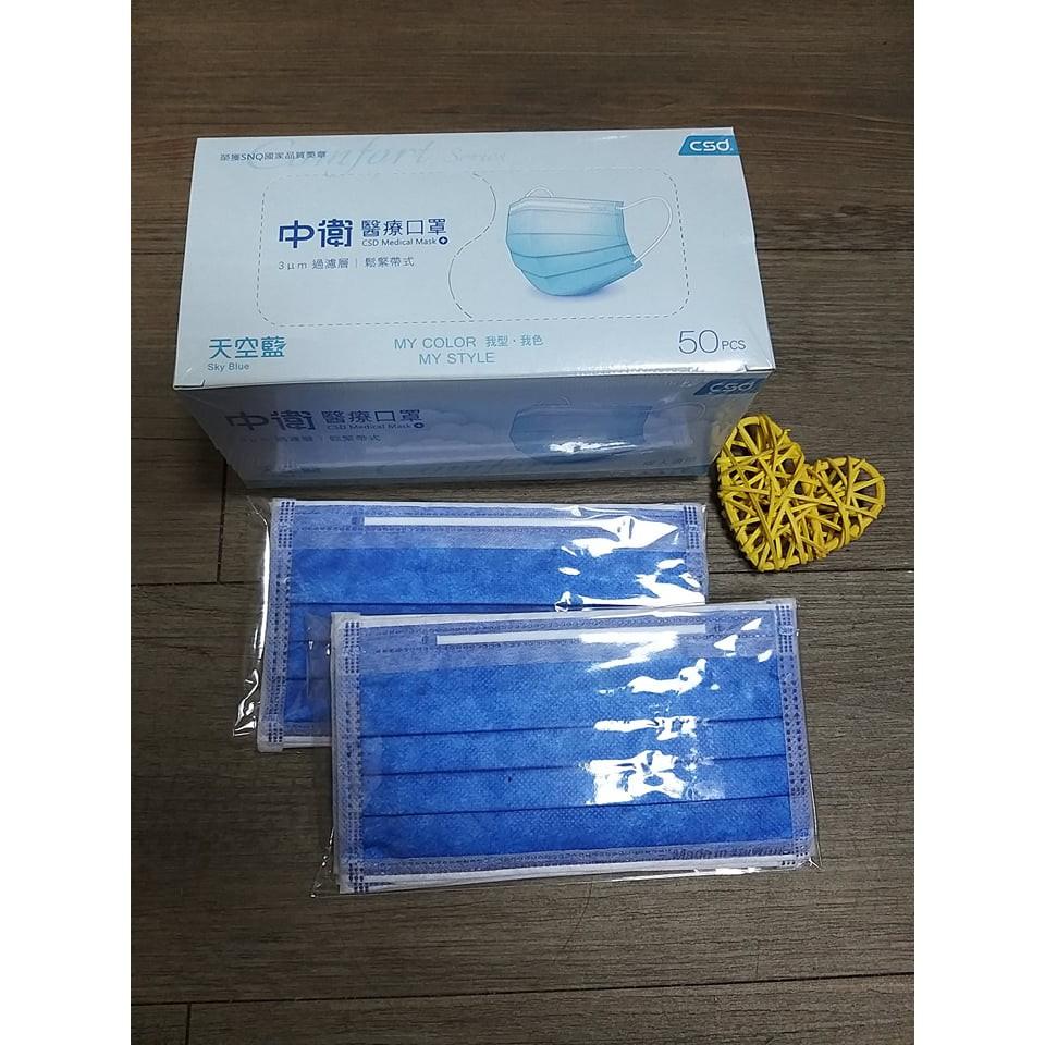 中衛天空藍盒裝50入  成人平面口罩 送 奕綸武士藍
