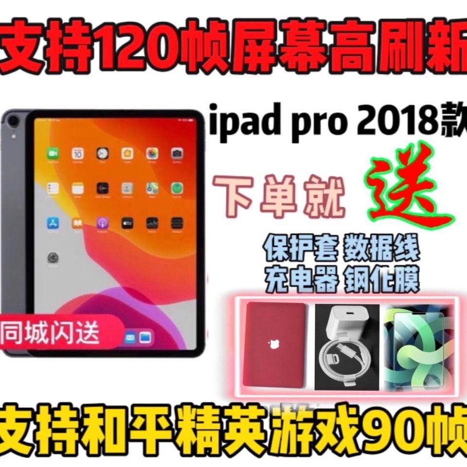 【正品現貨】蘋果/apple 二手iPad 2018pro11寸 12.9Wi-Fi插卡正品
