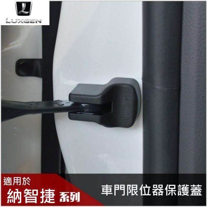 【高球數位】LUXGEN URX 限位器蓋【車身】改裝 納智捷 S3 S5 U5 U6