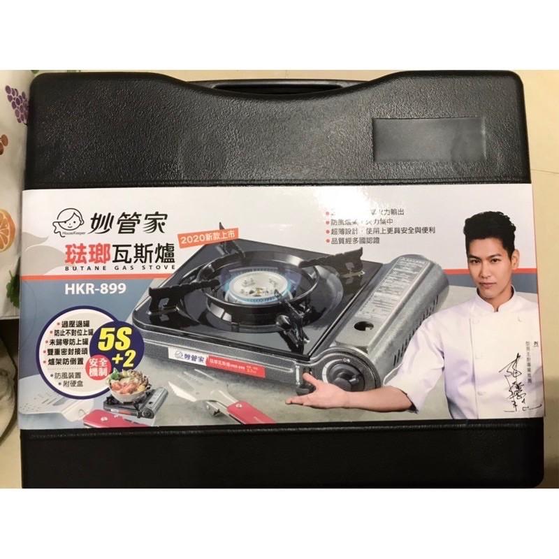 妙管家琺瑯瓦斯爐 卡式爐 HKR-899 202最新款防風爐架多國品質安全認證