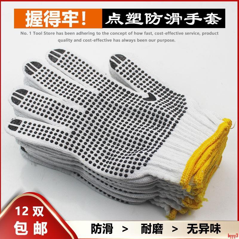 訂單199出貨精頂點塑手套防護手套舒適型防滑耐磨絕緣電工專用勞保防護手套 5個裝