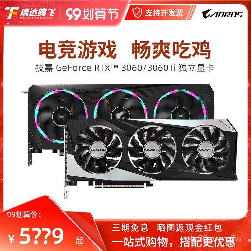 爆款~技嘉RTX3060ti 8G/12G/3070ti魔鷹OC顯卡 台式機電腦遊戲獨立顯卡