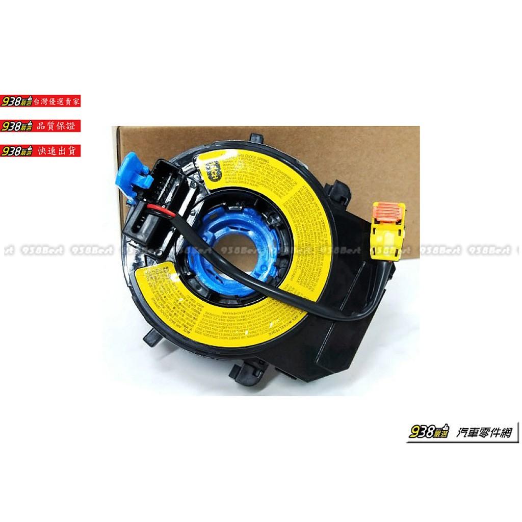 938嚴選 副廠 適用於 ELANTRA 有定速 方向盤線圈 螺旋線圈 時鐘彈簧 安全氣囊線圈 喇叭線圈