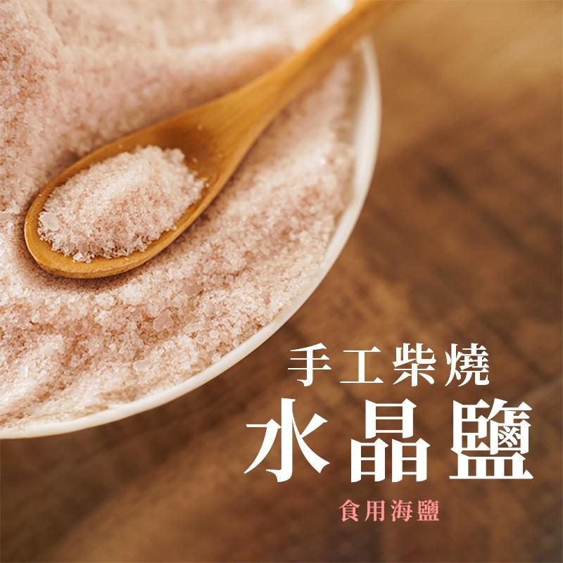 羿方 手工柴燒水晶鹽 (食用海鹽) 600g