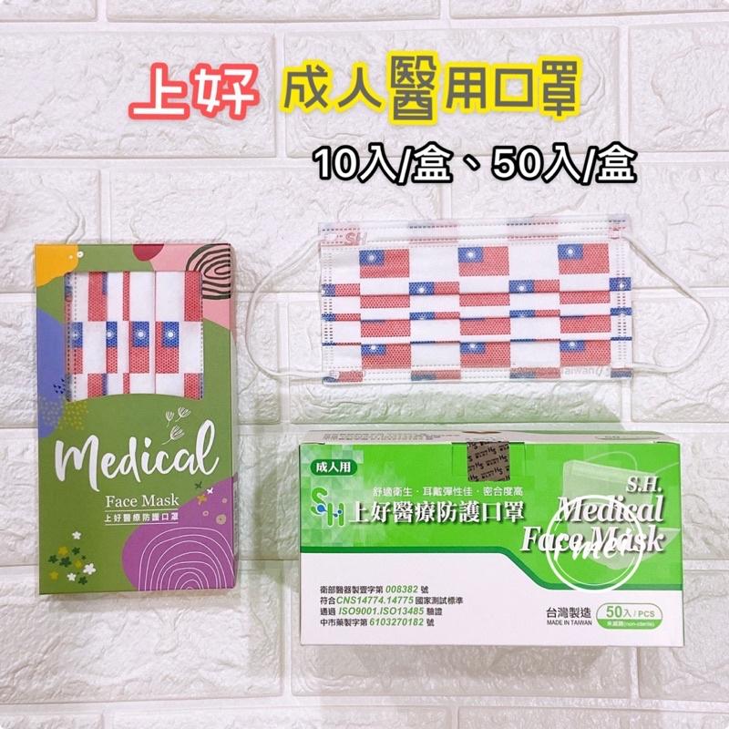 【限量】國旗 愛台灣 上好醫療防護口罩 成人口罩 醫用口罩 S.H. (50入/盒)