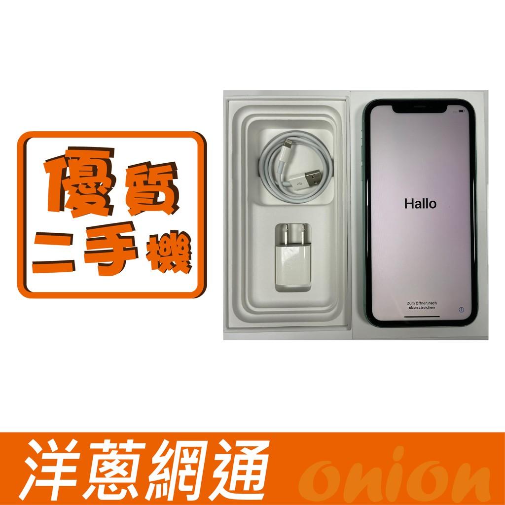 iPhone 11 64G 綠 (二手機) 手機 空機 攜碼 洋蔥網通