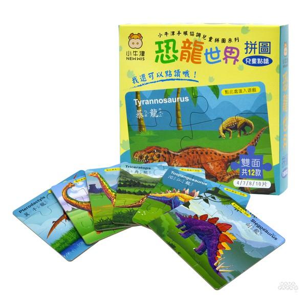 小牛津 恐龍世界拼圖(點讀版) / 點讀書 / 不含點讀筆 / 雙面共12款