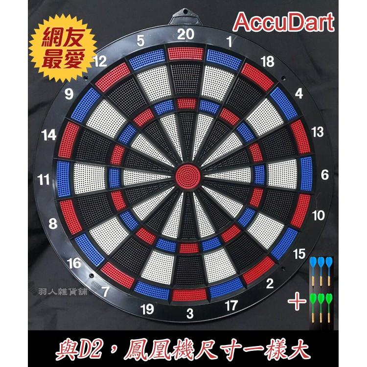 現貨!AccuDart 18吋比賽超靜音飛鏢靶 電子飛鏢 軟式飛鏢靶 跟Dartslive 鳳凰機等投幣機台同尺寸 鏢頭