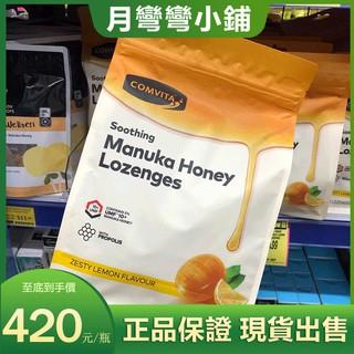 紐西蘭 康維他 COMVITA 蜂膠 麥蘆卡蜂蜜檸檬口味 潤喉糖 ✨月彎彎小鋪✨ 桃園市