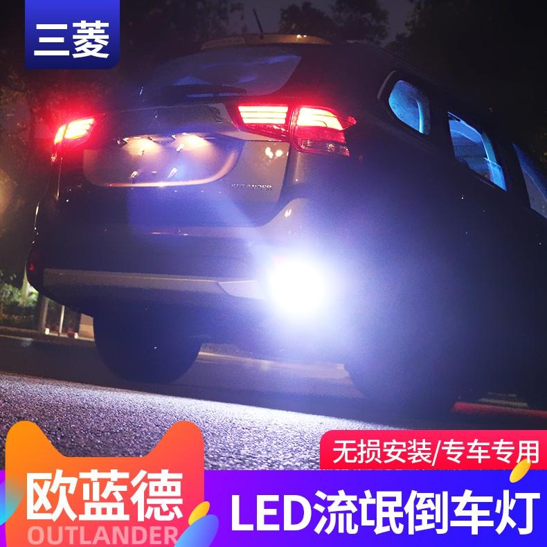 Mitsubishi~13-20款新Outlander 高亮倒車燈改裝Outlander LED高亮倒車燈流氓倒車燈