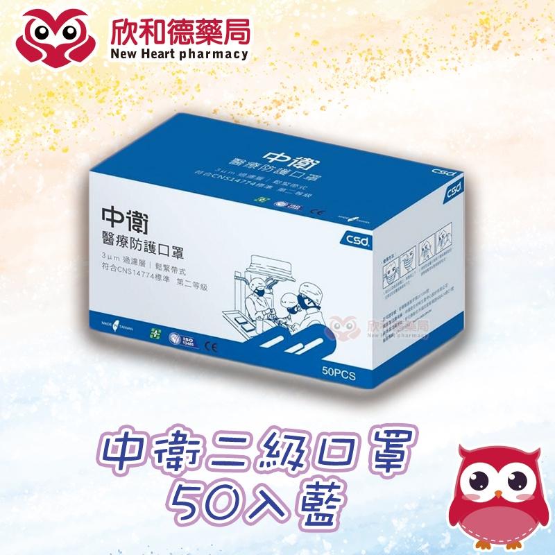 中衛第二級醫療防護口罩 厚款(藍)/未滅菌50【欣和德藥局】