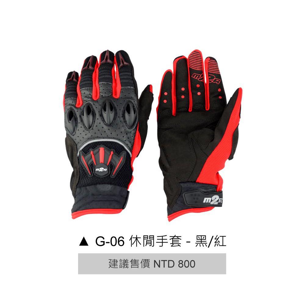 M2R G-06 G06 黑紅 專業透氣 防摔手套 通風不悶熱《淘帽屋 》
