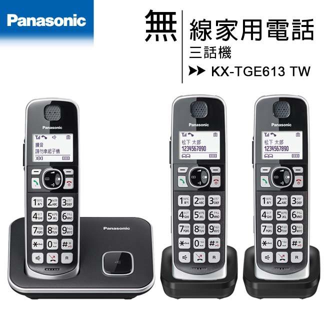 【含稅免運】Panasonic國際牌KX-TGE613TW 中文大字鍵三話機無線電話 TGE613 公司貨