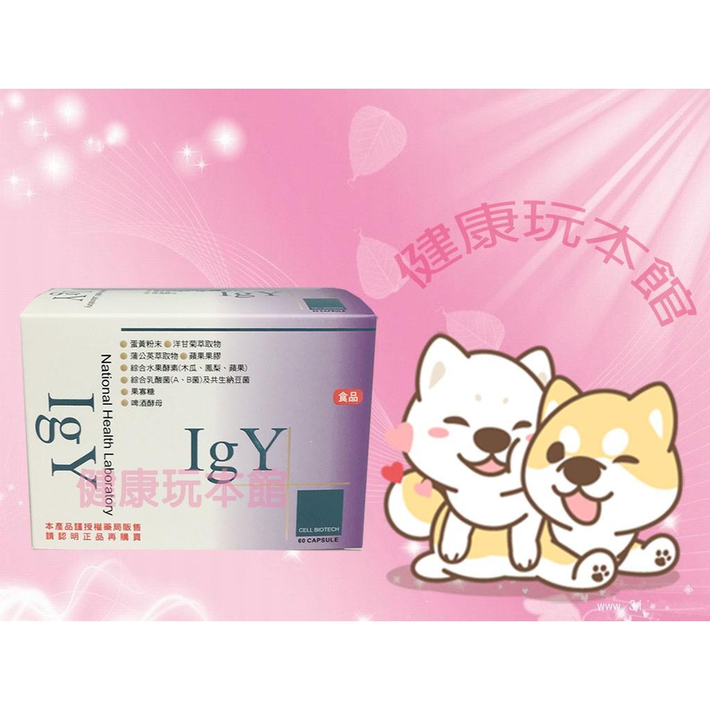 【買6送1再享超商免運】愛衛康 免疫蛋黃體膠囊 IGY 60顆/盒 (新到貨.紫色包裝)
