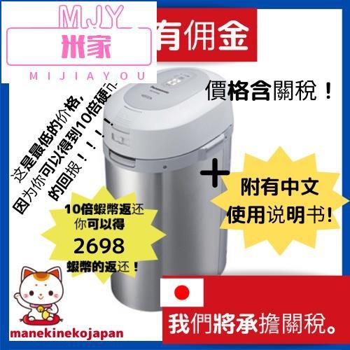 🔥台灣現貨免運🔥Panasonic MS-N53XD 溫風式廚餘處理機 廚餘機 含稅空運直送 日